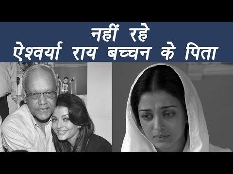 Aishwarya Rai Bachchan's father dies after long illness | वनइंडिया हिन्दी