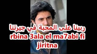 LEBANON/ Melhem ZEIN Ya Sghiri/ /Lyrics/Paroles/ Français/ENGLISH/ كلمات ملحم زين يا صغيري