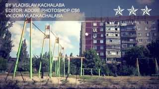 Отредактировал видео в фотошопе. 80 lvl(On video: http://vk.com/vladkachalaba Вышел утром потренить. Заснял вот такое вот. Пришёл короче домой, смонтировал в фотошоп..., 2013-08-26T09:44:35.000Z)