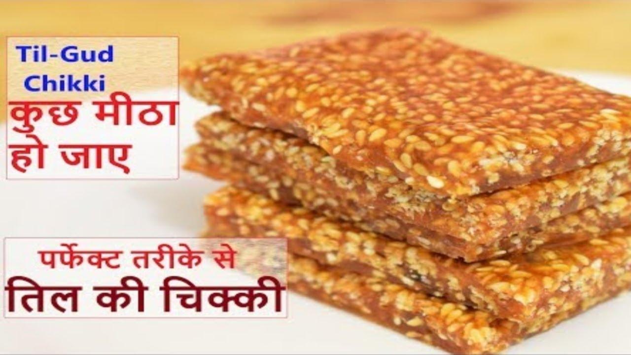 तिल गुड़ चिक्की (कुछ मीठा हो जाए)-Til Gur Patti Recipe in Hindi-Til Chikki  Recipe-