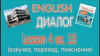 УЧЕБНИК 5 КЛАСС ВЕРЕЩАГИНА АФАНАСЬЕВА LESSON 4 (ДИАЛОГ)
