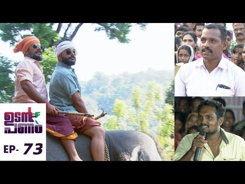 Mazhavil Manorama Udan Panam Episode 73