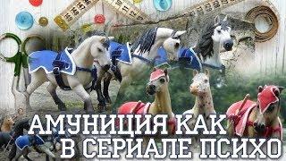 УРОК на АМУНИЦИЮ ШЛЯЙХ как в сериале ПСИХО