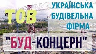 ТОВ УБФ БУД КОНЦЕРН  Купити будівельну компанію з будівельною ліцензією СС2