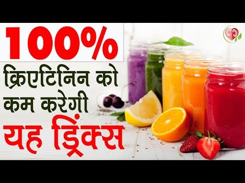 drinks-to-reduce-high-creatinine-level-in-hindi-|-lower-creatinine-naturally---dr.-puneet-dhawan