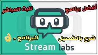 شرح برنامج stream labs obs شرح بالتفصيل +ضبط اعدادات chroma key