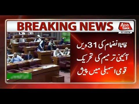 Govt Tables FATA-KP Merger Bill in NA