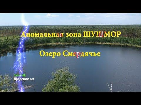 👽☄ Озеро Смердячье. Мещера. Аномальная зона ШУШМОР. Шатурская аномальная зона.