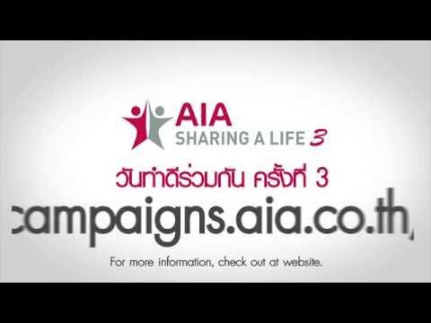 18 กันยายนนี้ พบกับ AIA Sharing A Life Day ครั้งที่ 3