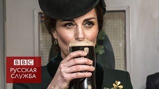 Герцог и герцогиня Кембриджские выпили пива на Дне святого Патрика