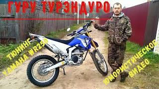Тюнинг мотоцикла Yamaha wr250