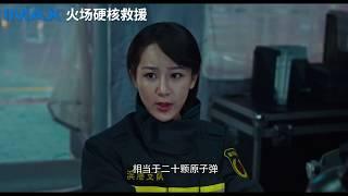《烈火英雄/惊天大爆炸》IMAX无畏版预告(黄晓明 / 杜江 / 谭卓 / 杨紫 / 欧豪)【预告片先知 | 20190716】