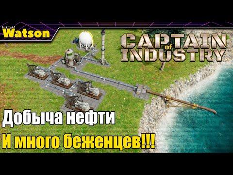 Captain of Industry #2 - Добыча нефти и много беженцев!