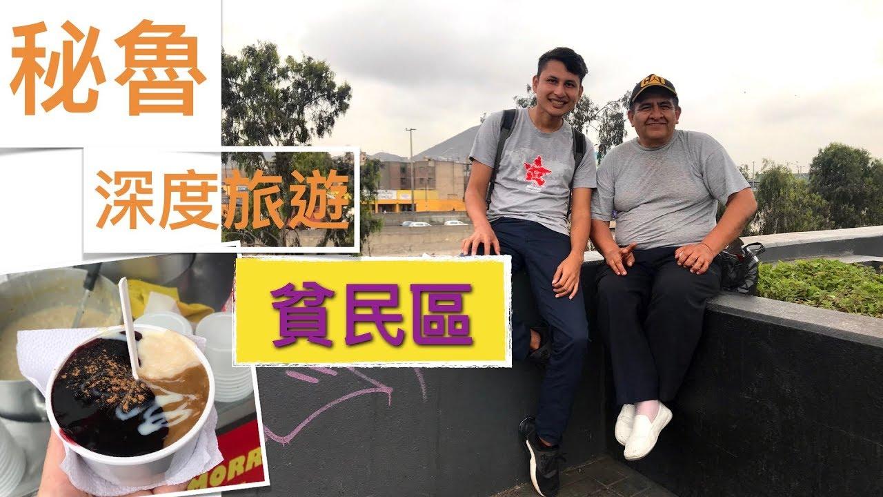 一道牆隔開了利馬貧民區和鬧區、街訪來自貧民區的伯伯、品嚐國民點心!秘魯自助Vlog7.4⊱Peru trip- Rima distrct in Lima
