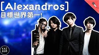這次是目標世界第一的樂團-[Alexandros]! 你是怎麼知道[Alexandros]的呢...