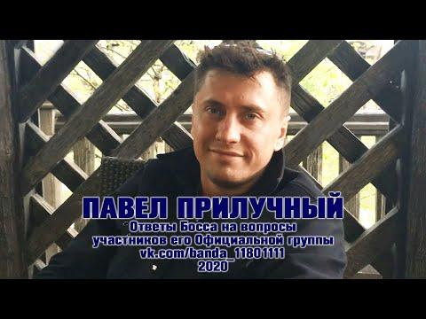 Павел Прилучный:  Ответы Босса на вопросы Banda_11801111 (12.05.2020)