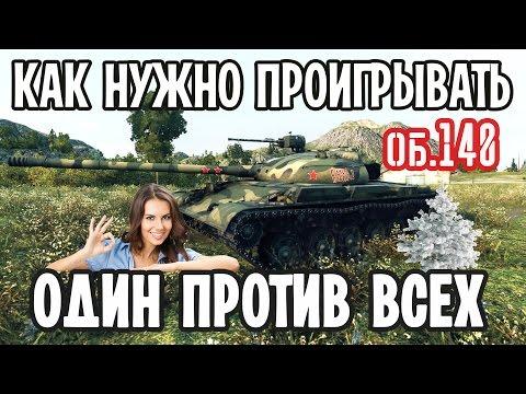 Как научиться ИГРАТЬ / ТАЩИТЬ в World of Tanks | Советы по игре
