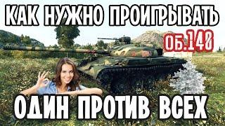 Как научиться ИГРАТЬ / ТАЩИТЬ в World of Tanks   Советы по игре