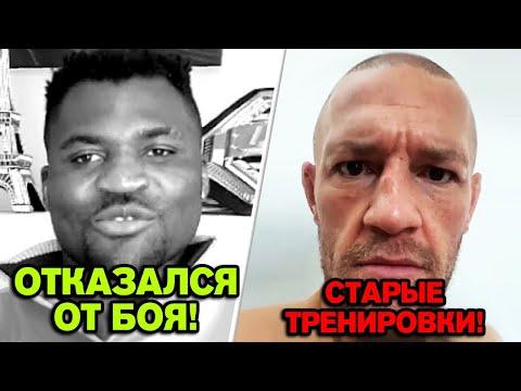 Фрэнсис Нганну ОТКАЗАЛСЯ от боя с Дерриком Льюисом, НОВАЯ форма UFC, Конор