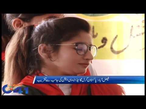 Pakistan girl guide association faisalabad girls ceremony