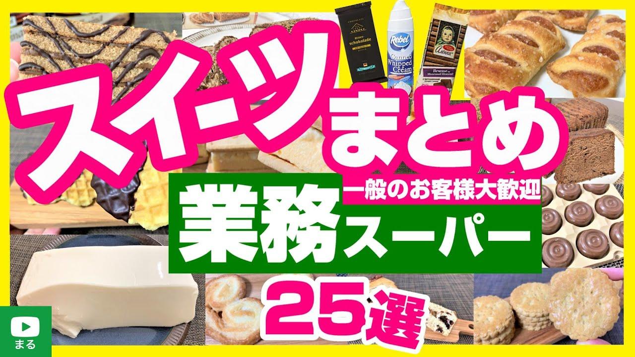 【業務スーパー】おすすめスイーツ・お菓子まとめ25選💓2021年5月|ひとつのまる|業務用スーパー