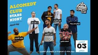 Le Comedy Club de Jeddah encore attaqué !