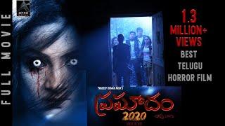 Pramadam || Chavu 100% || Telugu Full Movie || Arra Movies