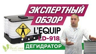 Экспертный обзор дегидратора Lequip LD-918