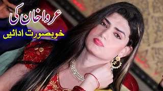 Zeeshan Rokhri And Urwa Khan New Program Gunjial Entry 2018