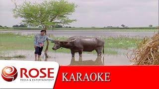 รักลาอย่าเศร้า - ผ่องศรี วรนุช (KARAOKE)