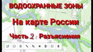 Водоохоронні зони на карті Росії частина 2 : відповіді на запитання та роз'яснення