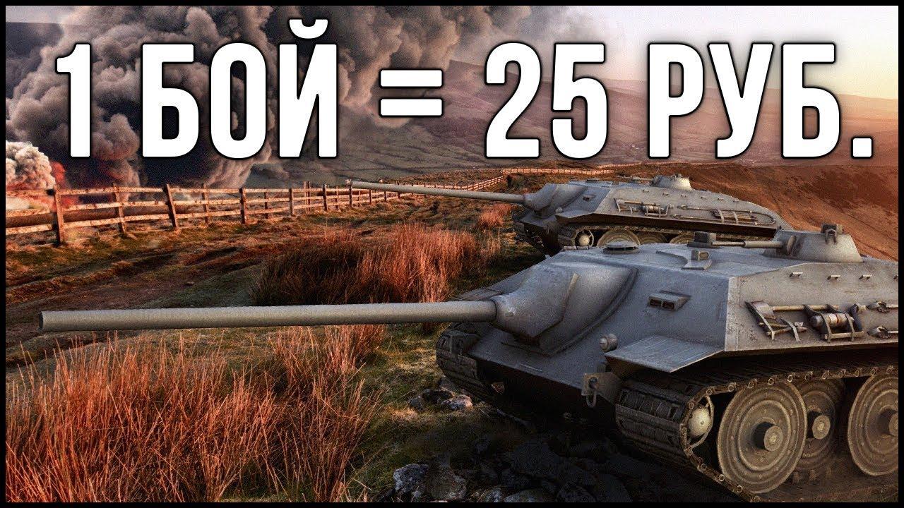 Легкий Заработок на World of Tanks без Вложений|как Заработать Геймеру в Интернете