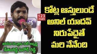 Keathamreddy Vinod Reddy Satire on Anil Kumar Yadav   JanaSena Party Nellore MLA Contestant