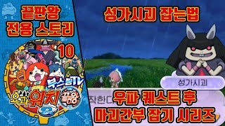 요괴워치2 끝판왕 한정 스토리 실황 공략 #10 성가시괴 잡는법 / 마괴간부 잡기 시리즈 [부스팅TV] (요괴워치 2 진타 3DS / Yo-kai Watch 2)