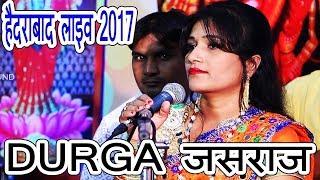 Durga Jasraj New Song 2017 - Majisa Kathe Suta - माताजी कठे सुता सुपरहिट भजन - New Rajasthani Song