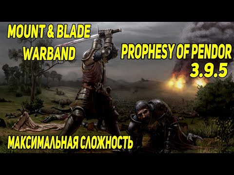 Mount & Blade Warband Prophesy Of Pendor Захват полуострова #21