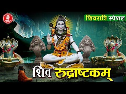 Shiv Mantra 2020 | Rudrashtakam Stotram  | Namami Shamishaan Nirvana Roopam | Bhakti Ganga