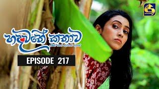 Hadawathe Kathawa Episode 217 || ''හදවතේ කතාව'' || 11th November 2020 Thumbnail
