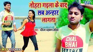 #Video II #Dheeraj Dhadkan Ojha तोहरा गइला के बाद सब अन्हार लागता I 2020 Bhojpuri Superhit Sad Song
