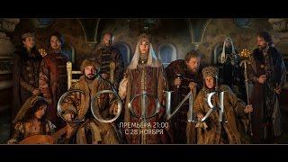 София 10-ти серийный сериал 2016 смотреть на канале Россия 1 дата выхода 28 ноября 2016 анонс