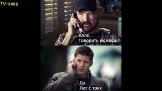 Фото-приколы для любителей сериала Сверхъестественное.)))