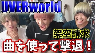 UVERworld様 https://www.youtube.com/user/uverworldSMEJ 1st Full ALB...