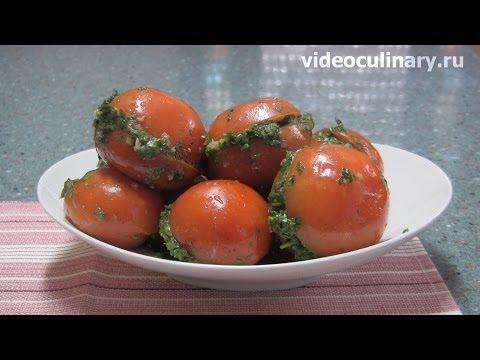 Соленые фаршированные помидоры  - Рецепт Бабушки Эммы