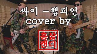 싸이-챔피언 커버 by 홍삼캔디(챔피언 락버전,챔피언 …
