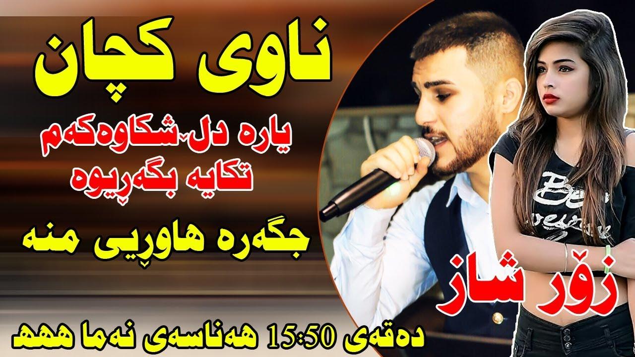Ozhin Nawzad LIVE MUSIC Track2 ( Nawy Kchan + Yara Dl Shkawaka ) ZOOR SHAZZ