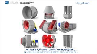 видео дымосос ДН-12,5