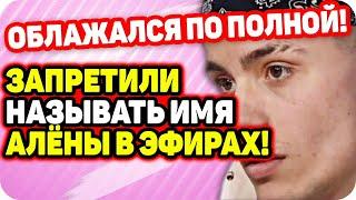 Вернувшийся Колесников облажался по полной! ДОМ 2 НОВОСТИ Раньше Эфира (14.08.2020).