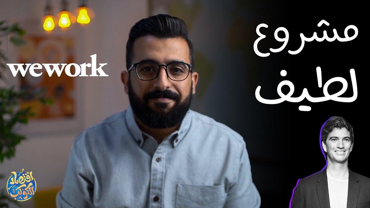 فكرة مشروع حلوة - قصة صعود وهبوط شركة wework