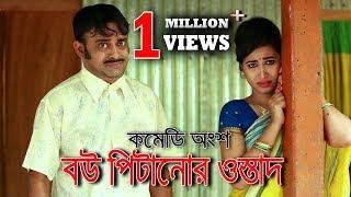 বউ পিটানোর ওস্তাদ | Comedy Part 03 | Bangla Natok 2018 | Ft  Akhomo Hasan & Chaity | Juel Hasan