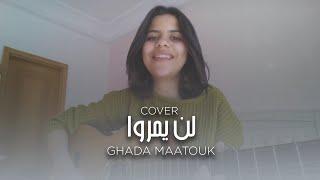 Ghada Maatouk لن يمروا - lan yamorou cover